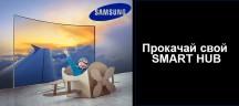Прокачай свой SmartHub !!!