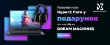 Игровой ноутбук Dream Machines + гарнитура в подарок!