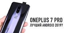 Чего ждать от нового флагмана OnePlus 7 Pro